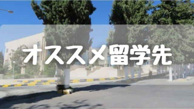オススメ留学先(ヨルダン大学 語学研究センター)