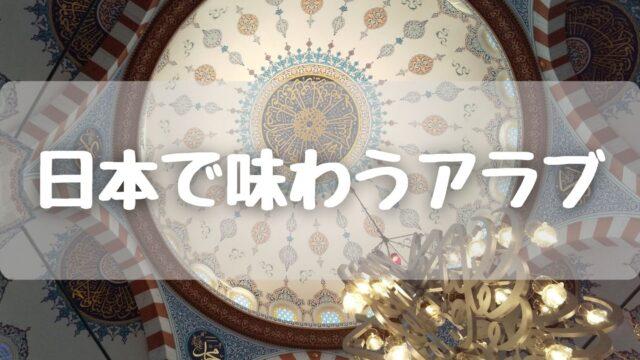 日本で味わうアラブ